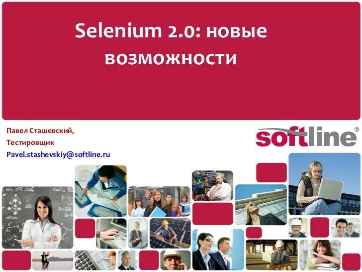 Selenium 2.0:  новые возможности Павел Сташевский, Тестировщик [email_address]