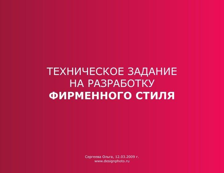 техническое задание    на разработку фирменного стиля          сергеева ольга, 12.03.2009 г.           www.designphoto.ru