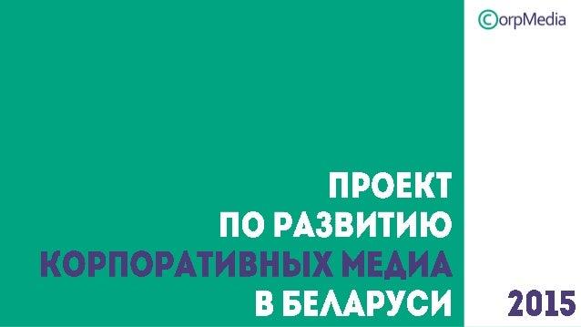 Корпоративные медиа: мировой опыт 19.08.2015 2corpmedia.by 400 млн. экз Европейский Союз 95% Япония 1/3 Великобритания сов...