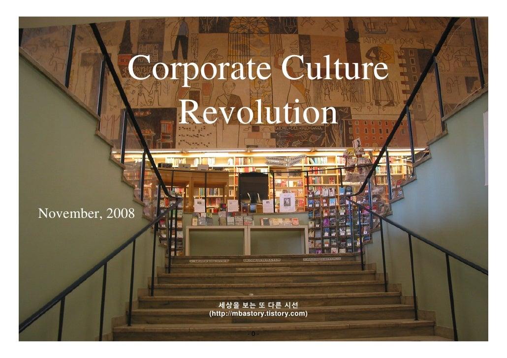 Corporate Culture                Revolution  November, 2008                         세상을 보는 또 다른 시선                  (http:...