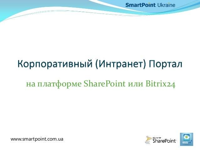 www.smartpoint.com.ua на платформе SharePoint или Bitrix24