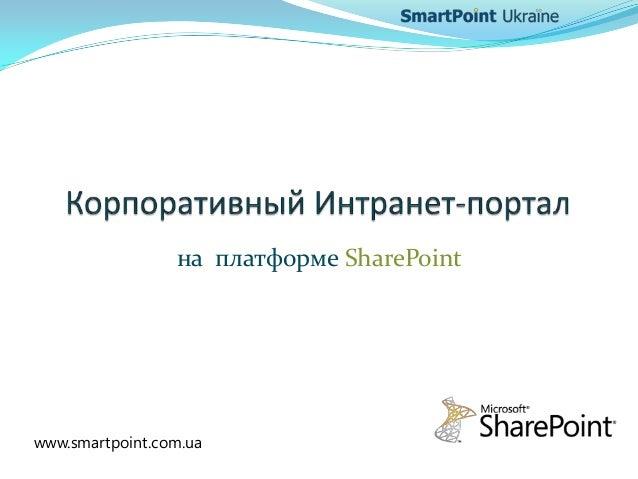 на платформе SharePoint www.smartpoint.com.ua