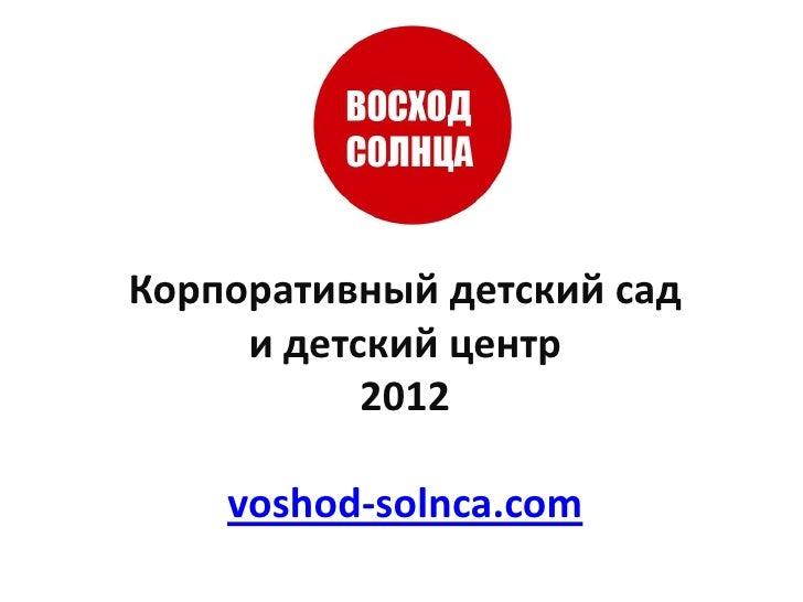 Корпоративный детский сад     и детский центр           2012    voshod-solnca.com