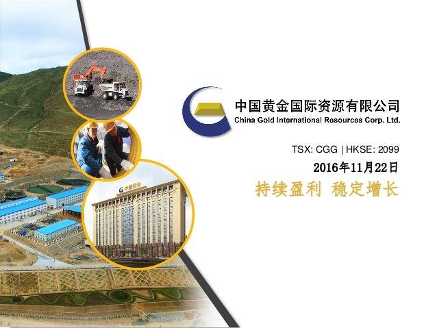 2016年11月22日 TSX: CGG | HKSE: 2099 持续盈利 稳定增长