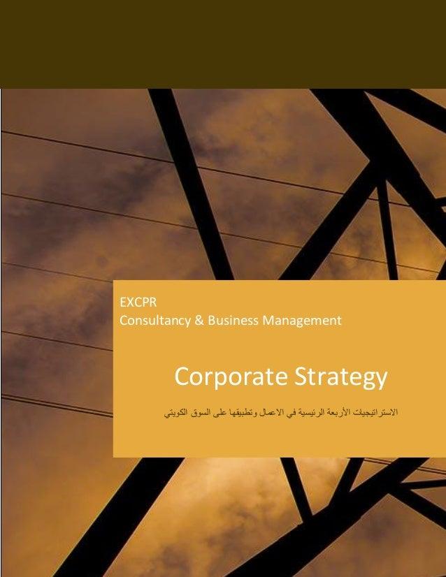 Jan. 2017 EXCPR Consultancy & Business Management Corporate Strategy االستراتيجياتاألربعةالرئيسيةفياالعمالوتطبي...