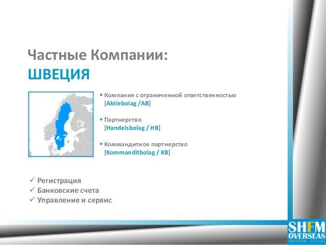 Частные Компании:  ШВЕЦИЯ   Регистрация   Банковские счета   Управление и сервис   Компания с ограниченной ответственн...