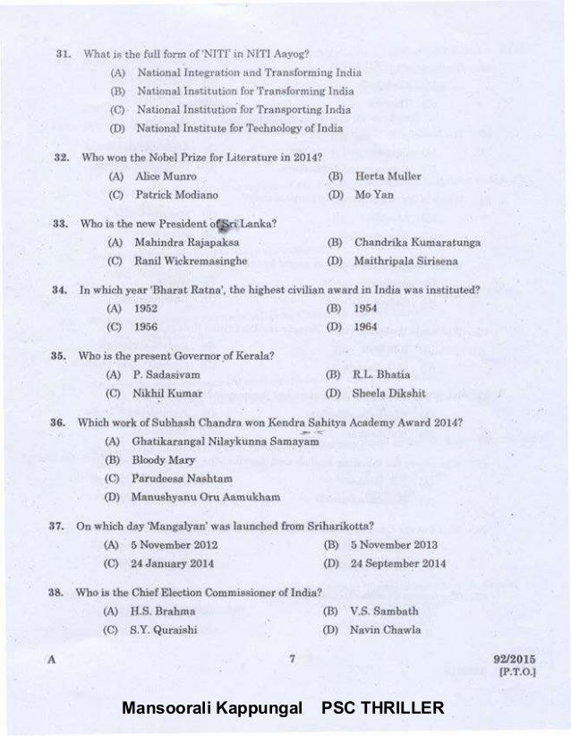 22 Degree Level Question Papers and Answer Key (Kerala PSC)