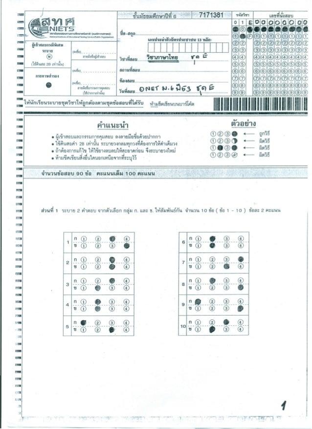 เฉลยข้อสอบ O-NET วิชาภาษาไทย ปี 2553