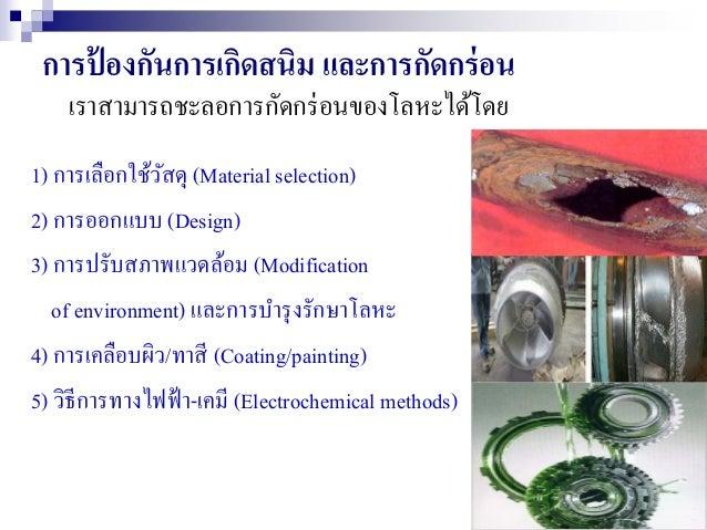 การป้ องกันการเกิดสนิม และการกัดกร่อน เราสามารถชะลอการกัดกร่อนของโลหะได้โดย 1) การเลือกใช้วัสดุ (Material selection) 2) กา...