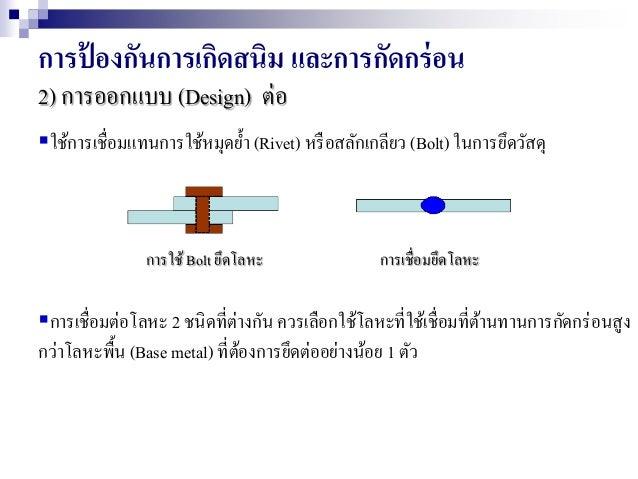 การป้ องกันการเกิดสนิม และการกัดกร่อน 2) การออกแบบ (Design) ต่อ ใช้การเชื่อมแทนการใช้หมุดย้า (Rivet) หรือสลักเกลียว (Bolt...