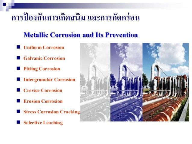 การป้ องกันการเกิดสนิม และการกัดกร่อน Metallic Corrosion and Its Prevention  Uniform Corrosion  Galvanic Corrosion  Pit...