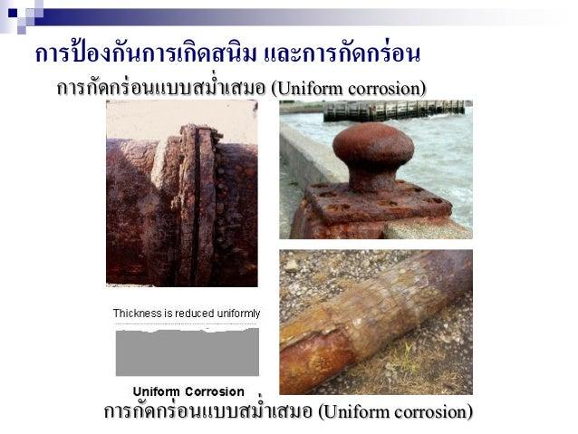 การป้ องกันการเกิดสนิม และการกัดกร่อน การกัดกร่อนแบบสม่าเสมอ (Uniform corrosion) การกัดกร่อนแบบสม่าเสมอ (Uniform corrosion)