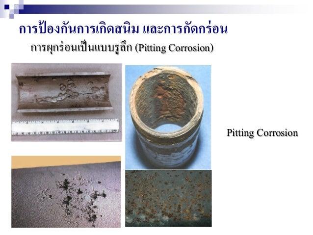 การป้ องกันการเกิดสนิม และการกัดกร่อน การผุกร่อนเป็นแบบรูลึก (Pitting Corrosion) Pitting Corrosion