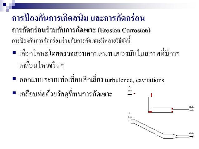 การป้ องกันการเกิดสนิม และการกัดกร่อน การกัดกร่อนร่วมกับการกัดเซาะ (Erosion Corrosion) การป้องกันการกัดกร่อนร่วมกับการกัดเ...