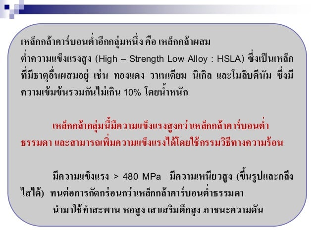 The American Society for Testing and Materials (ASTM) และ The Society of Automotive Engineers (SAE) ได้กาหนดชนิดของเหล็กแล...