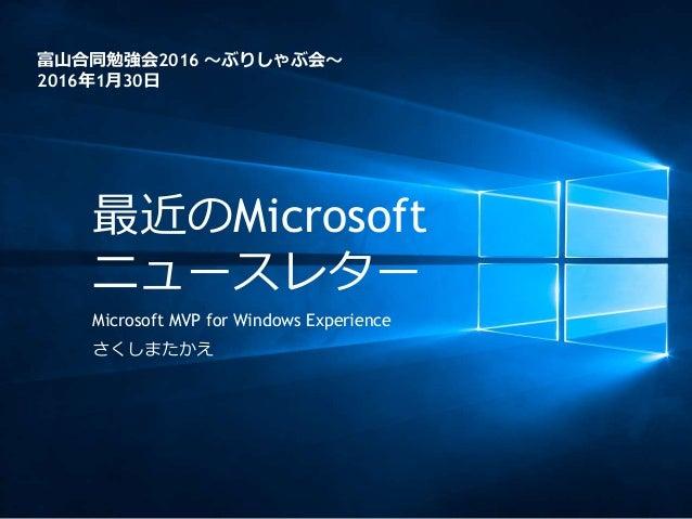 最近のMicrosoft ニュースレター Microsoft MVP for Windows Experience さくしまたかえ 富山合同勉強会2016 ~ぶりしゃぶ会~ 2016年1月30日