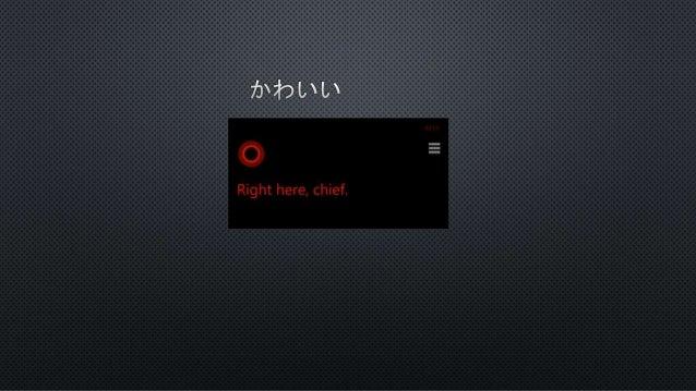 (海外出張をして) Cortana さんと遊ぼう