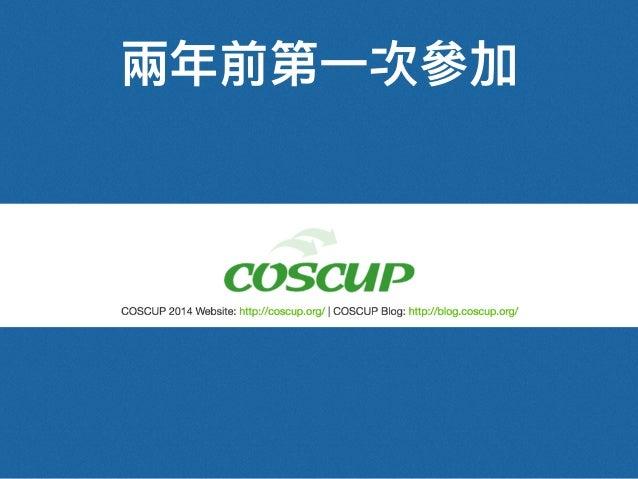 COSCUP 2016: Project 52 每週一個小專案來學習 Golang Slide 3