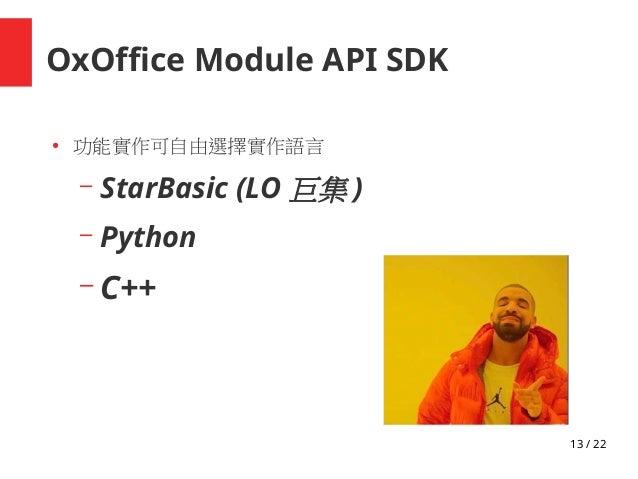 13 / 22 OxOffice Module API SDK ● 功能實作可自由選擇實作語言 – StarBasic (LO 巨集 ) – Python – C++