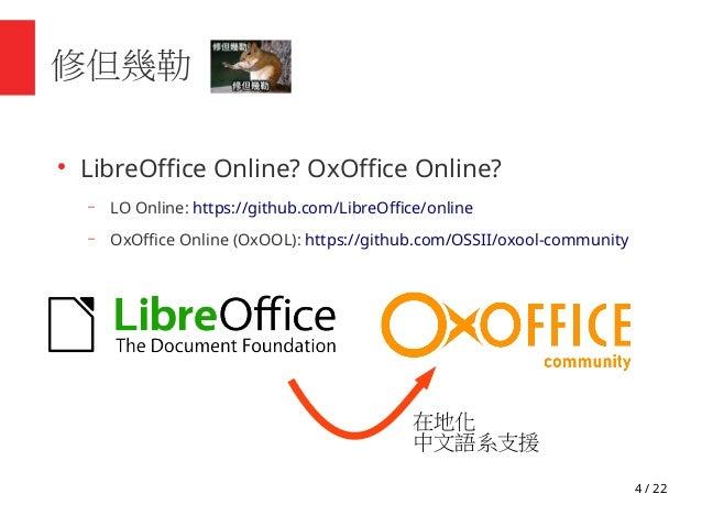 4 / 22 修但幾勒 ● LibreOffice Online? OxOffice Online? – LO Online: https://github.com/LibreOffice/online – OxOffice Online (O...