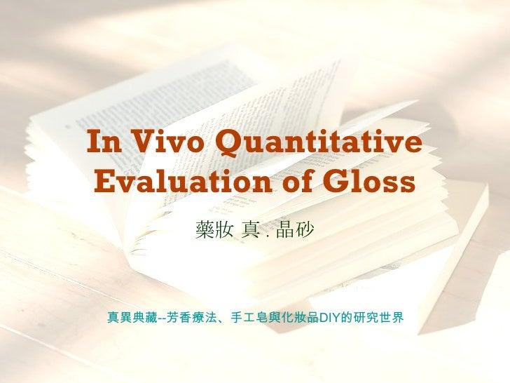 In Vivo Quantitative Evaluation of Gloss 藥妝 真 . 晶砂 真異典藏 -- 芳香療法、手工皂與化妝品 DIY 的研究世界