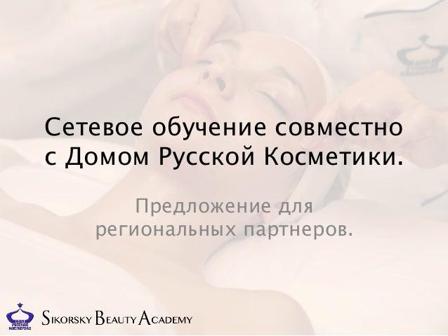 Сетевое обучение совместно с Домом Русской Косметики. Предложение для региональных партнеров.