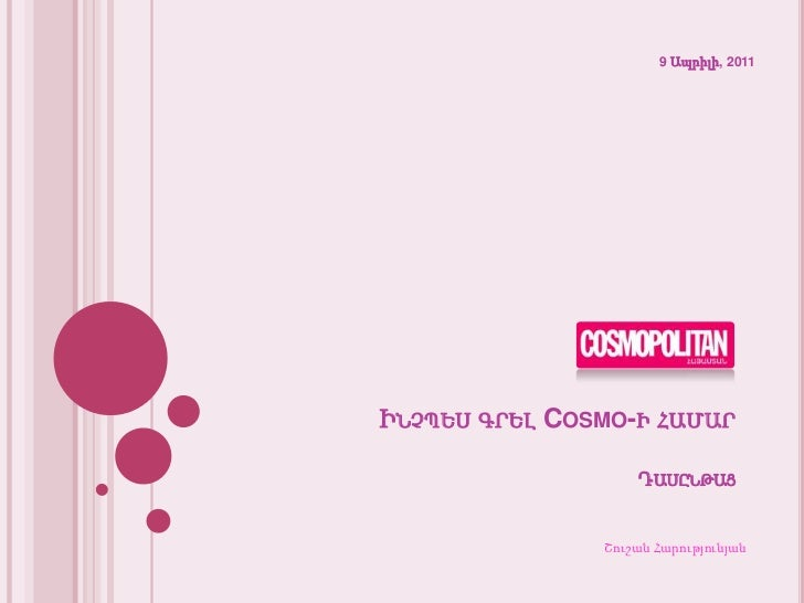 9 Ապրիլի, 2011<br />Ինչպեսգրել Cosmo-ի համարԴասընթաց<br />ՇուշանՀարությունյան<br />