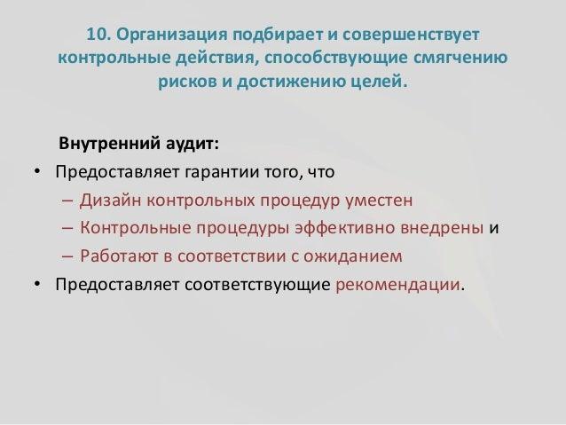 Внутренний аудит и coso Когтрольные процедуры control activities 17