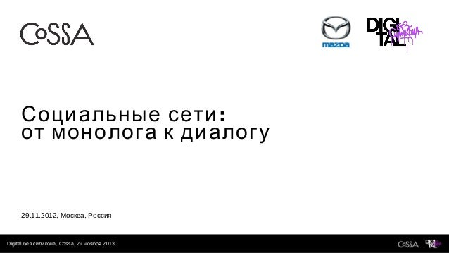 Социальные сети : от монолога к диалогу  29.11.2012, Москва, Россия  Digital без силикона, Cossa, 29 ноября 2013