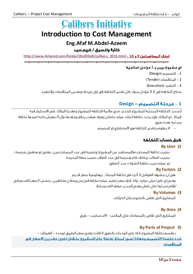 كوادر–المشروعات تكلفة إدارةCalibers – Project Cost Management 111 Introduction to Cost Management Eng.Afaf M.Abdel...
