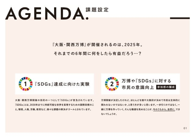 EXPO2025_proposal Slide 2