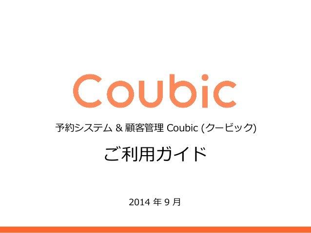 予約システム & 顧客管理理 Coubic (クービック)    ご利利⽤用ガイド  2014 年年 9 ⽉月