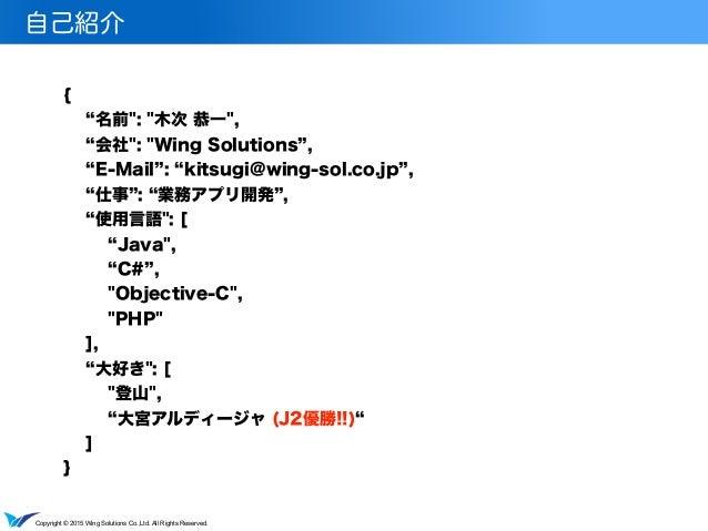 Couchbase MeetUP Tokyo - #16 Slide 2