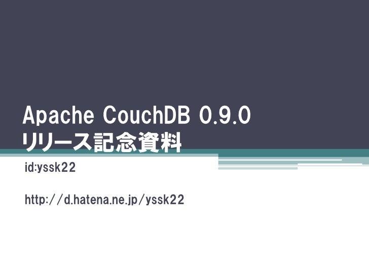 Apache CouchDB 0.9.0 リリース記念資料 id:yssk22  http://d.hatena.ne.jp/yssk22