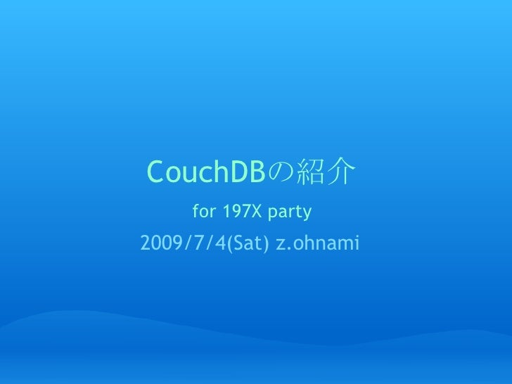 CouchDBの紹介      for 197X party 2009/7/4(Sat) z.ohnami