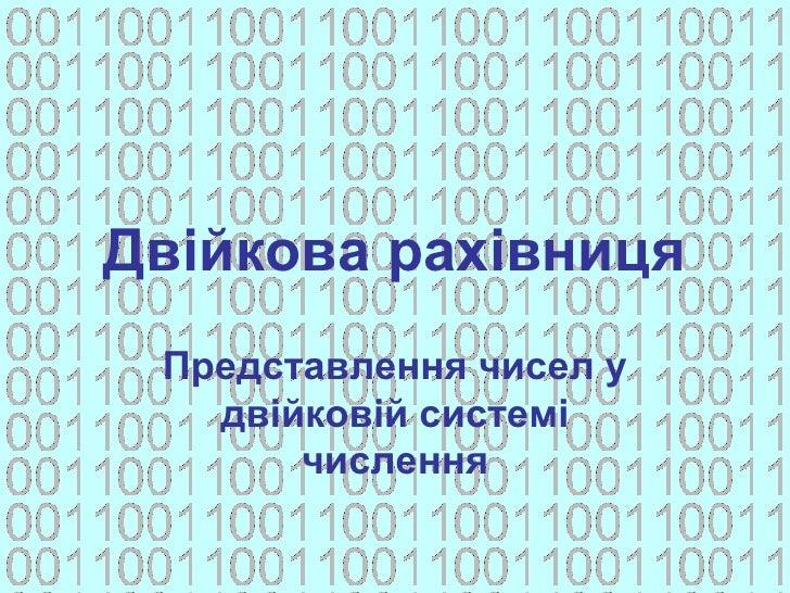 Двійкова рахівниця Представлення чисел у двійковій системі числення
