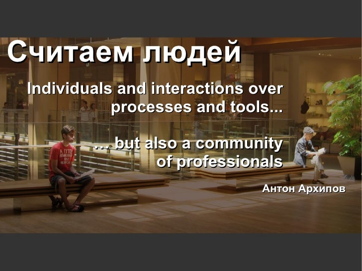 Считаем людей  Individuals and interactions over             processes and tools...           … but also a community      ...