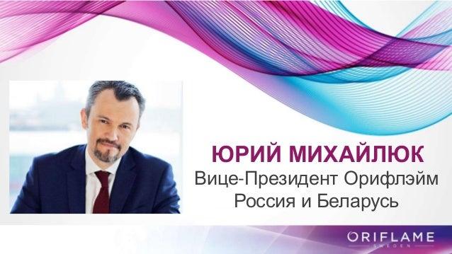 Бизнес-конференция Россия (Золотая конференция Орифлэйм Валенсия 2015) Slide 2