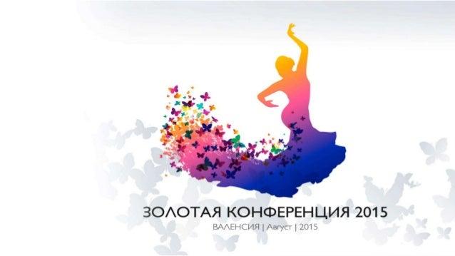 Бизнес-конференция Россия (Золотая конференция Орифлэйм Валенсия 2015) Slide 3