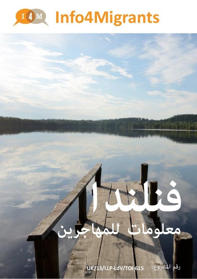 فنلنداللمهاجرين معلومات UK/13/LLP-LdV/TOI-615 Info4Migrants :املرشوع رقم