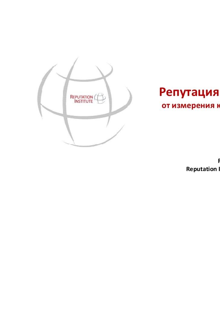 Репутация Украины:от измерения к управлению                    Алексей Чуев,                Reputation Capital     Reputat...