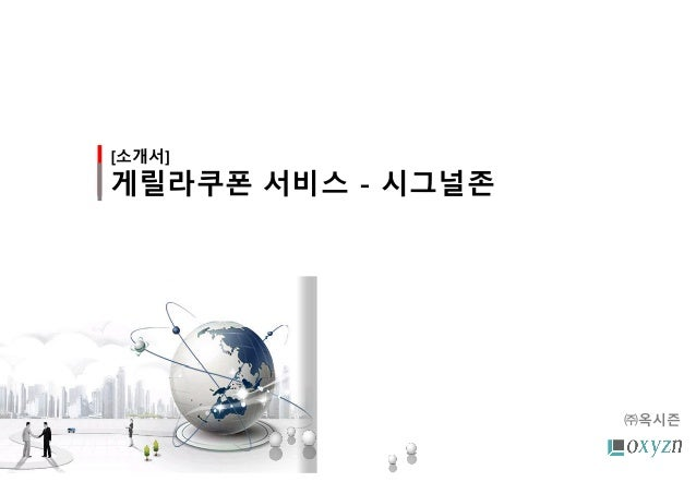 [소개서] 게릴라쿠폰 서비스 - 시그널존 ㈜옥시즌