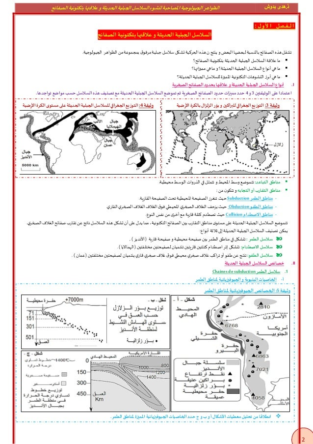 Cour .géologie Slide 2