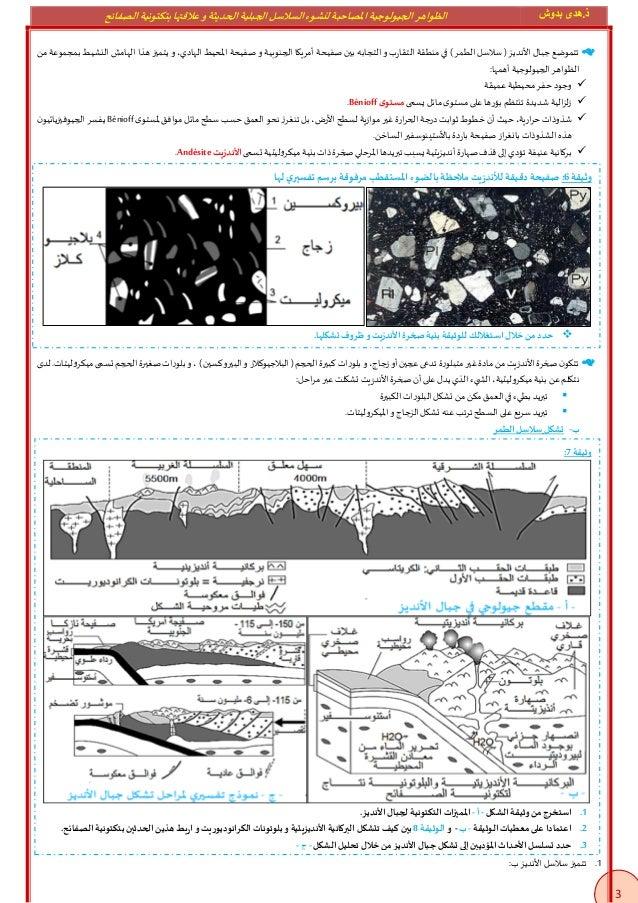 Cour .géologie Slide 3