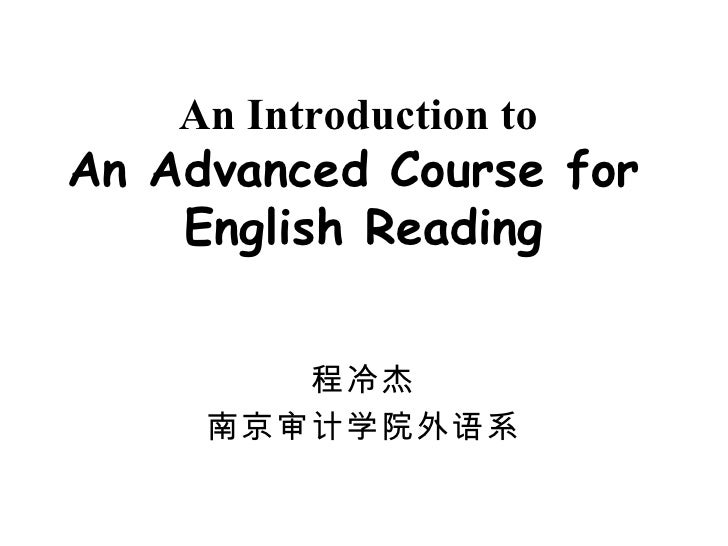 An Introduction to  An Advanced Course for  English Reading 程冷杰 南京审计学院外语系
