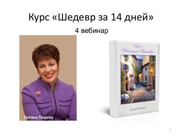 Курс «Шедевр за 14 дней»                4 вебинарГалина Перова                            1