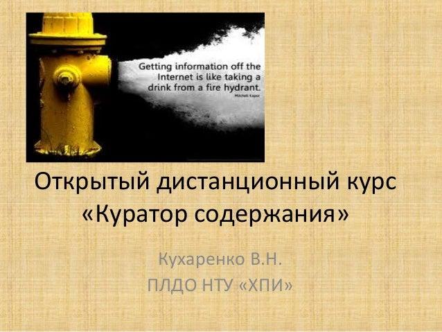 Открытый дистанционный курс «Куратор содержания» Кухаренко В.Н. ПЛДО НТУ «ХПИ»
