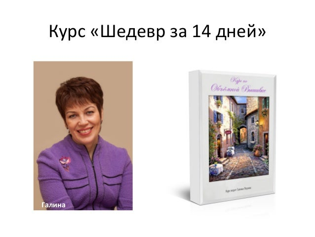 Курс «Шедевр за 14 дней»ГалинаПерова