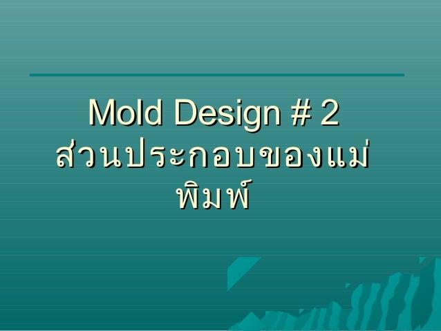 Mold Design # 2 ส่ว นประกอบของแม่ พิม พ์