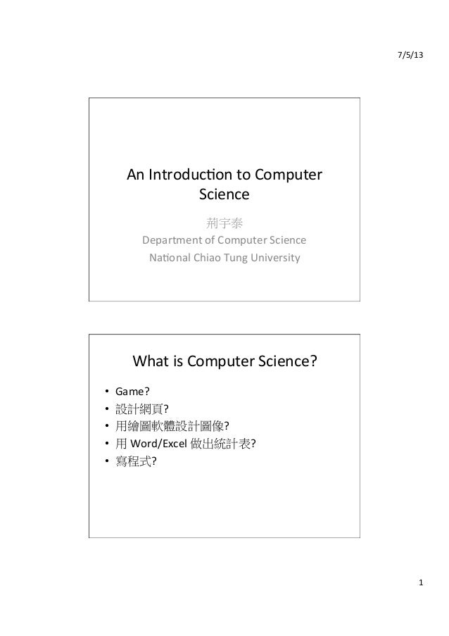 7/5/13	    1	    An	   Introduc0on	   to	   Computer	    Science 荊宇泰	    Department	   of	   Computer	   Science	    Na0on...